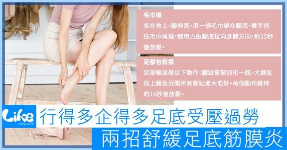 企得多行得多足底受壓過勞    兩招舒緩足底筋膜炎