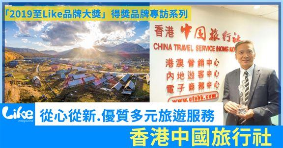 2019至Like旅遊服務品牌大獎 - 香港中國旅行社