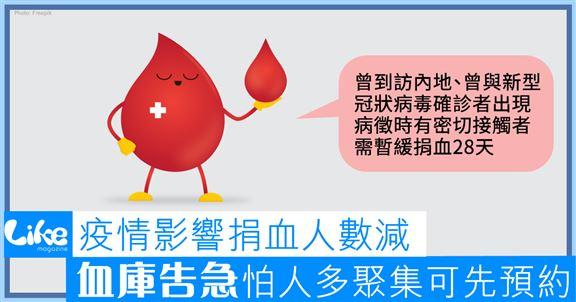 疫情影響捐血人數減│血庫告急│怕人多聚集可先預約