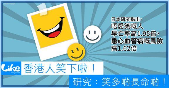 香港人笑下啦!             研究:笑多啲長命啲!