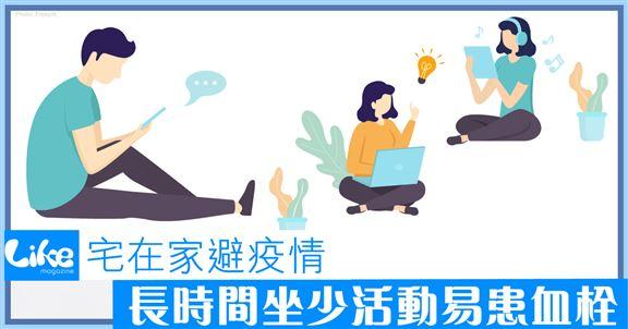 宅在家避疫情                  長時間坐少活動易患血栓
