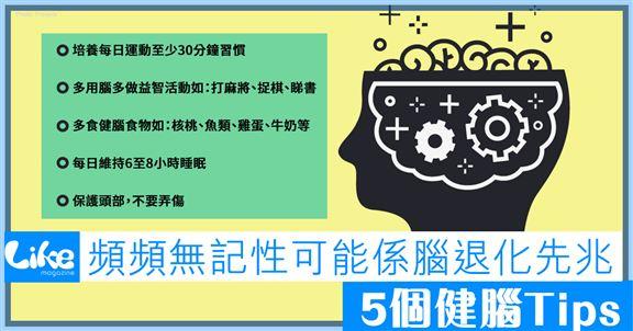 頻頻無記性可能係腦退化先兆│5個健腦Tips