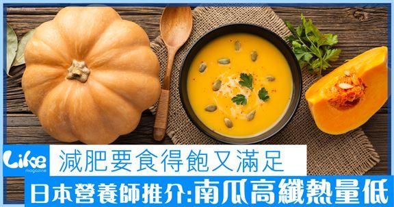 減肥要食得飽又滿足│日本營養師推介:南瓜高纖熱量低