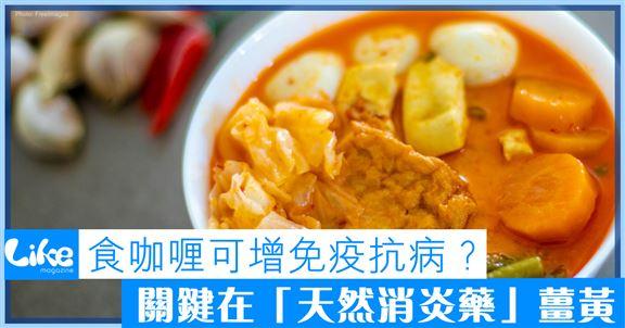 食咖喱可增免疫抗病?              關鍵在「天然消炎藥」薑黃