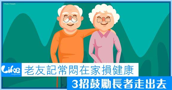 老友記常悶在家損健康                              3招鼓勵長者走出去