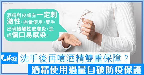 洗手後再噴酒精雙重保障?酒精使用過量自破防疫保護