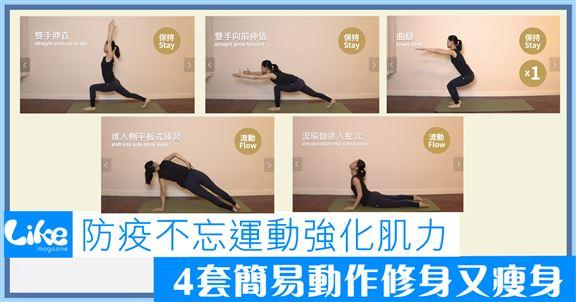 在家增強抵抗力|每天6分鐘瘦臀瘦腿練習_