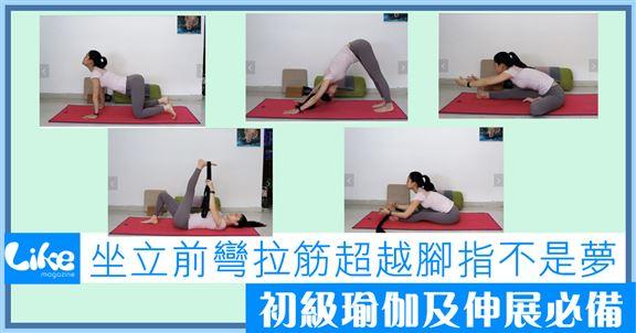 坐立前彎拉筋超越腳指不是夢 _ 初級瑜伽及伸展必備
