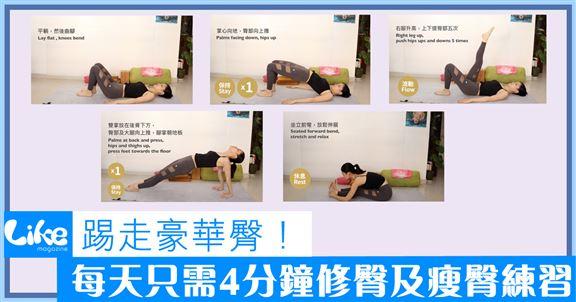 踢走豪華臀!每天只需4分鐘修臀及瘦臀練習