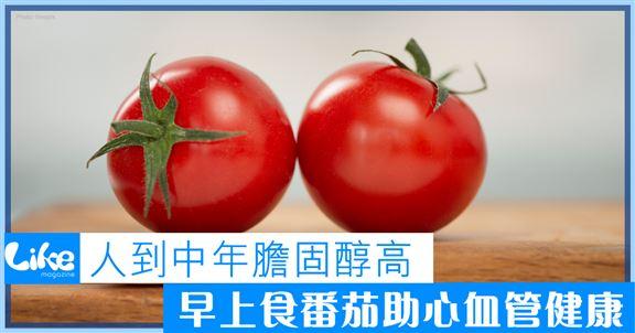 人到中年膽固醇高        早上食番茄助心血管健康
