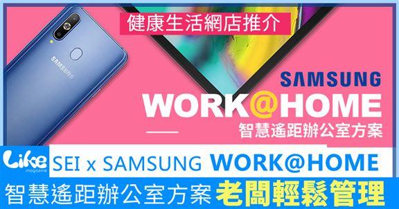 SEI x SAMSUNG WORK@HOME 智慧遙距辦公室方案 | 企業方案 | 在家工作 | Home Office | 健康生活網店