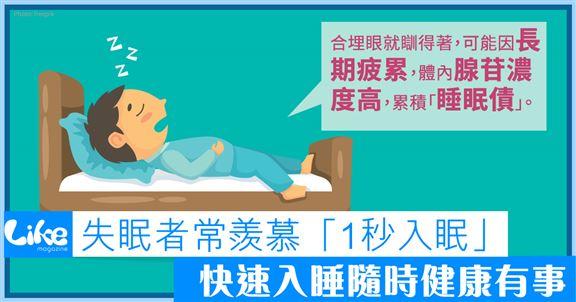失眠者常羨慕「1秒入眠」                     快速入睡隨時健康有事!