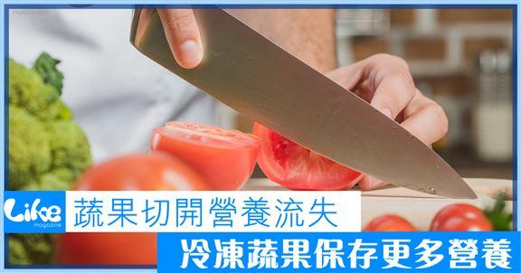 蔬果切開營養流失│冷凍蔬果保存更多營養
