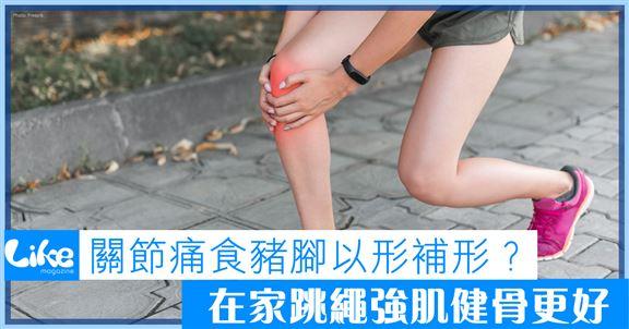 關節痛食豬腳以形補形?在家跳繩強肌健骨更好