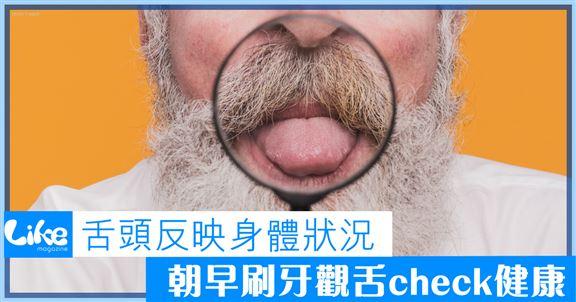 舌頭反映身體狀況│朝早刷牙觀舌check健康