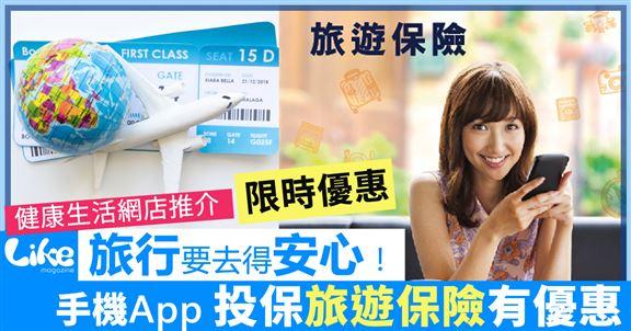 旅行要去得安心!手機App 投保旅遊保險有優惠 | 網購 | 旅行 | 豐隆保險  | 健康生活網店