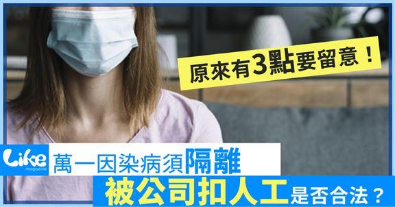 員工染病須隔離 扣薪是否合法?