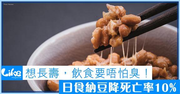 想長壽,飲食要唔怕臭!│日食納豆降死亡率10%