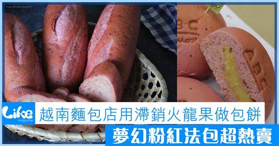 越南麵包店用滯銷火龍果做包餅│夢幻粉紅法包超紅賣