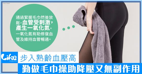 步入熟齡血壓高│一周3次毛巾操│助降壓又無副作用