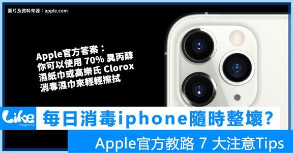 肺炎疫情下每日消毒iphone?用錯方法小心整壞都唔知!