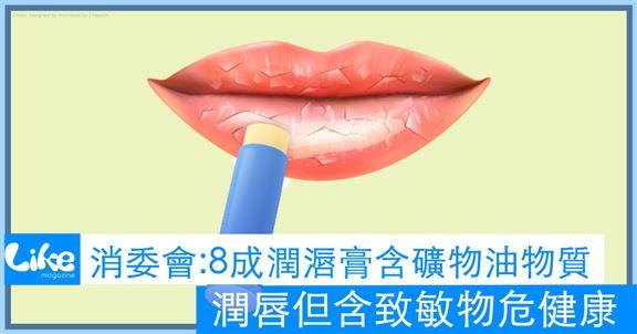 消委會:8成潤唇膏含礦物油物質│潤唇但含致敏物危健康