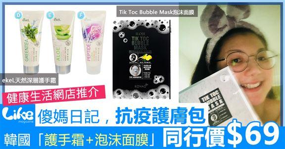 傻媽日記,抗疫護膚包 |  韓國「護手霜+泡沫面膜」同行價$69   限量100份 |  網購 | 韓國護膚品 | 限量優惠 | 健康生活網店