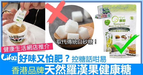 健康控糖話咁易!香港品牌天然羅漢果健康糖,取代傳統白砂糖!| 網購 | 天然食品 | 天然代糖 | 健康生活網店