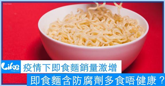 疫情下即食麵銷量激增 即食麵含防腐劑多食唔健康?