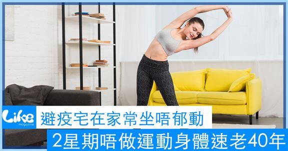 避疫宅在家常坐唔郁動|2星期唔做運動身體速老40年