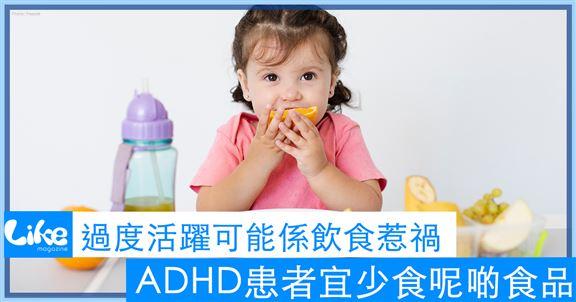 過度活躍可能係飲食惹禍|ADHD患者宜少食呢啲食品