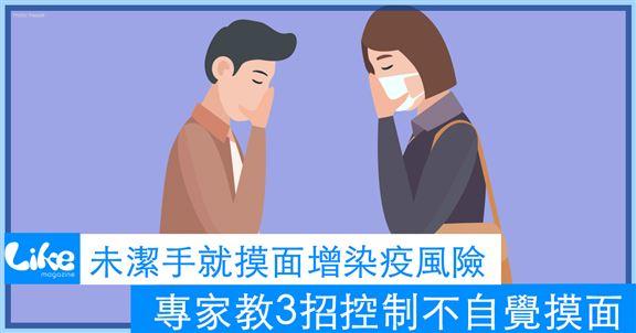未潔手就摸面增染疫風險|專家教3招控制不自覺摸面