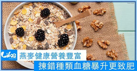 燕麥健康營養豐富|揀錯種類血糖暴升更致肥
