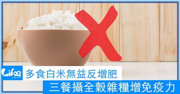 多食白米無益反增肥|三餐攝全穀雜糧增免疫力