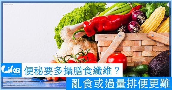 便秘要多攝膳食纖維?亂食或過量排便更難