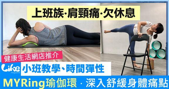 上班族‧肩頸痛‧欠休息?韓國 MYRing 瑜伽環‧按摩舒緩身體痛點 || 網購 | 瑜伽課程 | 上班壓力 | 健康生活網店