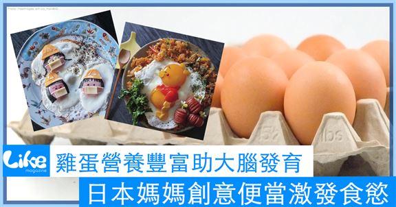 雞蛋營養豐富助大腦發育│日本媽媽創意便當激發食慾