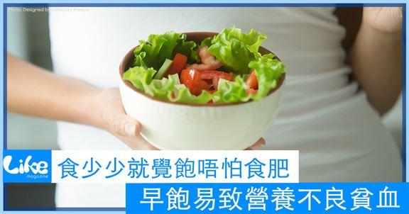 食少少就覺飽唔怕食肥│早飽易致營養不良貧血
