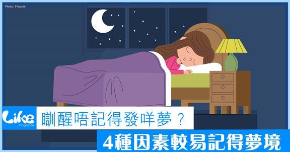 瞓醒唔記得發咩夢?│4種因素較易記得夢境