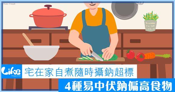 宅在家自煮隨時攝鈉超標│ 4種易中伏鈉偏高食物