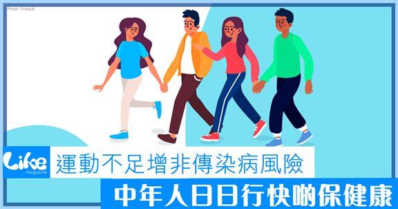 運動不足增非傳染病風險│中年人日日行快啲保健康