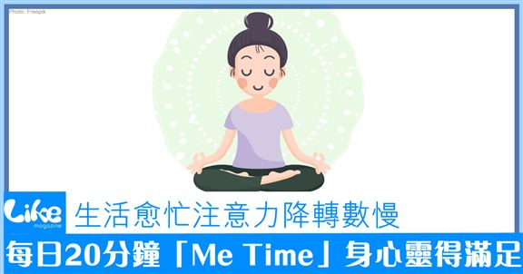 生活愈忙注意力降轉數慢│每日20分鐘「Me Time」│身心靈休息得滿足