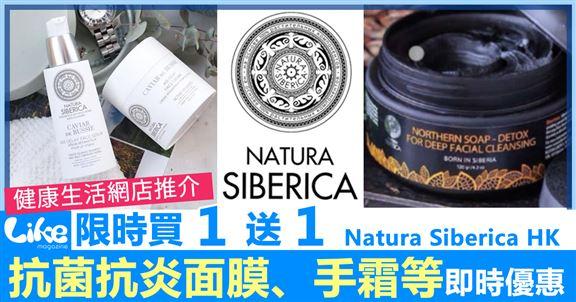 限時買1 送1!Natura Siberica HK 抗菌抗炎面膜、手霜等即時優惠 | 網購 | 天然護膚品 | 限量優惠 | 健康生活網店