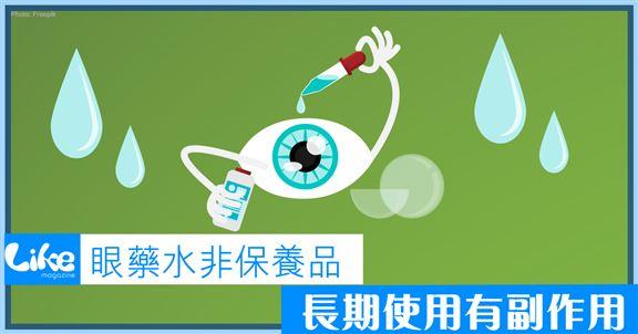 眼藥水非保養品│長期使用有副作用