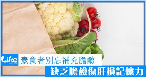 素食者別忘補充膽鹼│缺乏膽鹼傷肝損記憶力