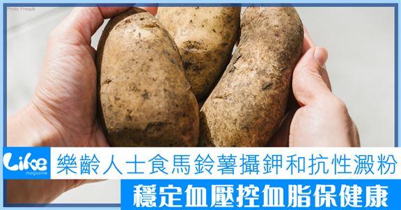 樂齡人士食馬鈴薯攝鉀和抗性澱粉│穩定血壓控血脂保健康