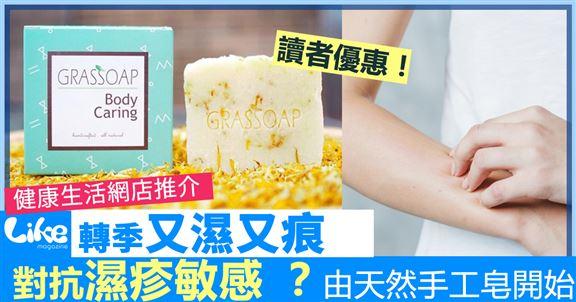 轉季又濕又痕!對抗濕疹敏感 ?由天然手工皂開始 | 網購 | 天然護膚品 | 讀者優惠 | 健康生活網店