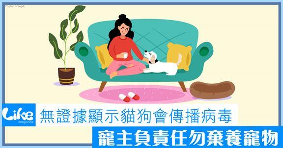無證據顯示貓狗會傳播病毒│ 寵主負責任勿棄養寵物