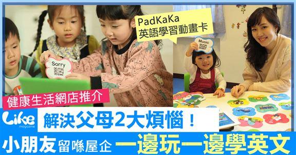 小朋友留喺屋企 ,都可以一邊玩一邊有效學英語?PadKaKa 英語學習動畫卡 |  網購 | 在家學英文 | 停課 | 健康生活網店