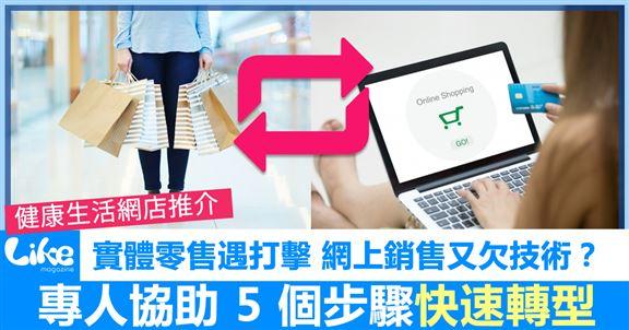 實體零售遇打擊  網上銷售又欠技術?專人協助 5 個步驟快速轉型 | 網購 | 開網店 | 網頁技術 | 健康生活網店